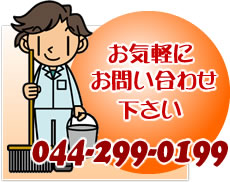 川崎・横浜・東京店舗清掃 ハウスクリーニングのお問合せ