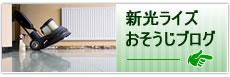 川崎・横浜・東京での店舗清掃 ハウスクリーニング ブログ