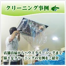 川崎・横浜・東京での店舗清掃 ハウスクリーニング
